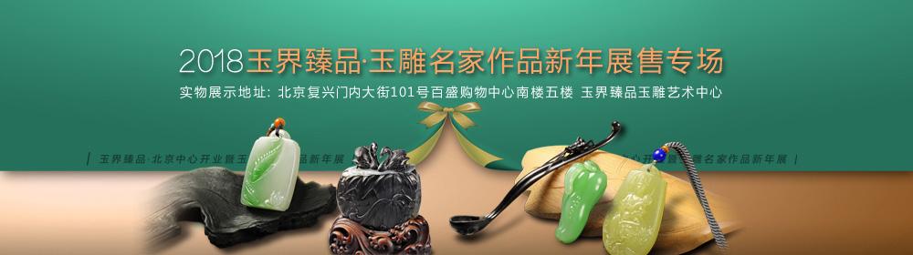 玉界臻品·北京中心2018新年玉雕名家作品展